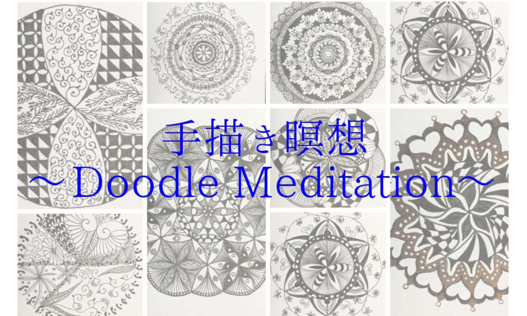 Doodle Meditation